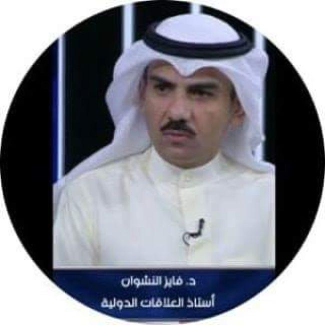 دكتور في العلاقات الدولية بالكويت يهاجم الانتقالي ويدعو الى ادراجه كجماعة ارهابية