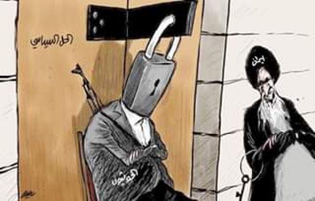كاريكاتير .. إيران والحل السياسي في اليمن